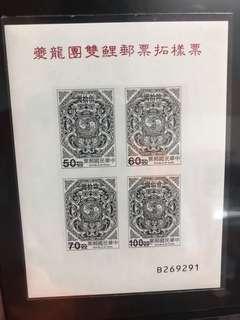 🚚 夔龍團雙鯉郵票拓樣票
