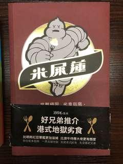 米屎蓮 (100毛出品)