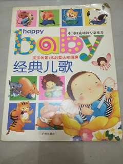 Chinese Baby Songs