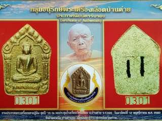 Phra Khun Paen Lp Tim Pong Prai Guman 2515