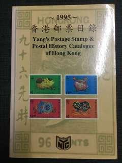 1995年 香港郵票目錄 楊乃強編著