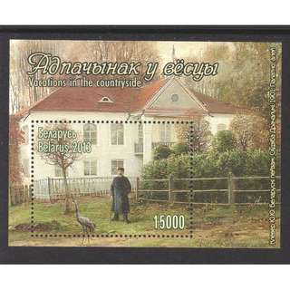 BELARUS 2013 PAINTING VACATIONS IN THE COUNTRYSIDE SOUVENIR SHEET OF 1 STAMP IN MINT MNH UNUSED CONDITION