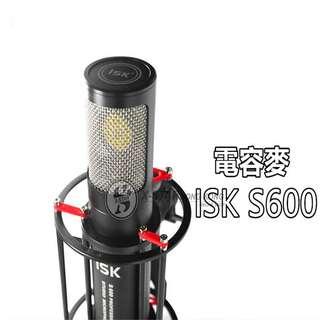 1634053 ISK S600 電容麥克風 主播 直播 錄音 K歌 Condenser microphone