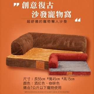 沙發寵物窩 寵物造型床墊 狗窩貓屋 沙發兩用型 可拆洗方便省事 貓咪做日光浴 保暖舒適 毛小孩 寵物渡假 7公斤(酒紅/咖啡)