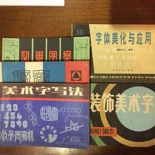 80年代 社會主義色彩 中國美術參考書 五本 communist propaganda reference books