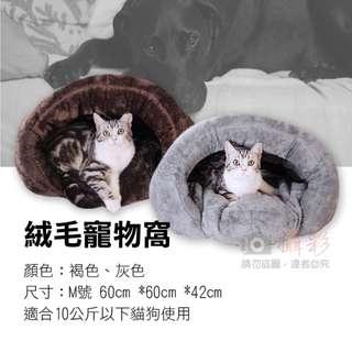 絨毛寵物窩 兩種睡法 沙發墊子 超柔軟舒適厚實 貓窩狗屋狗床 保暖禦寒 毛小孩 貓狗之家 兩色可選 睡袋棉窩(棕色/灰色)