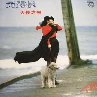 Tracy Huang vinyl record Lp
