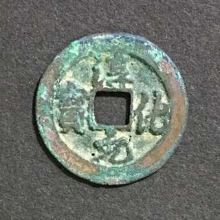 China AD 990 - 4 Shun Hua Yuan Pao Northern Sung AD 960-1127