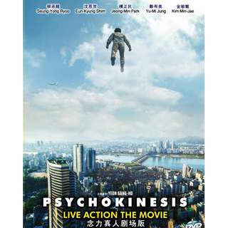 Psychokinesis Live Action The Movie DVD