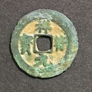 China 1008 - 16 Hsiang Fu Yuan Pao 2 varieties, small legend Northern Sung AD 960-1127