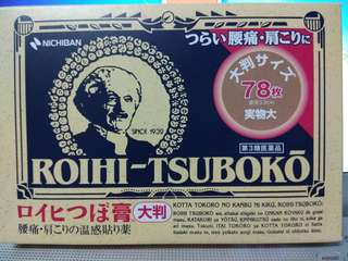 roihi tsuboko 3.9cm