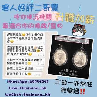 泰國佛牌聖物 龍婆Key 二哥豐•省卡寨