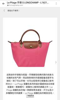 Longchamp 短柄 shopping bag