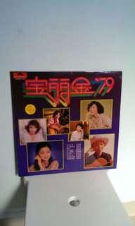 Vinyl Record - Teresa Teng & others (Mandarin & Cantonese songs)
