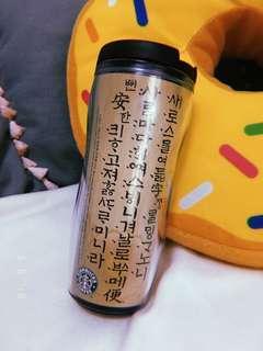 Starbucks Korean Script bottle