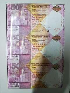 2015年匯豐銀行紀念鈔 不二家