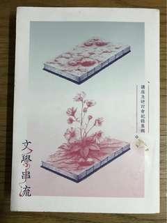 文學串流 講座及研討會紀錄集輯 香港藝術發展局出版