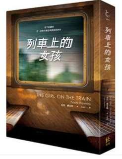 🚚 書籍/列車上的女孩[誠品獨家限量版] #畢業一百元出清