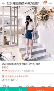 🚚 Cunz正韓彈性牛仔褲裙(全新僅下水)