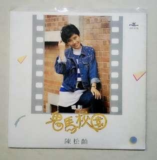 陈松伶黑胶唱片 vinyl record