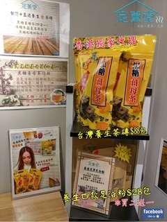 香港獨家代理薑母茶