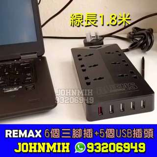 REMAX  6電插座 + 5 USB充電頭 (電線長1.8米) 智能拖板 Power bar