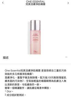 Dior One Essential Mist Lotion 125ml