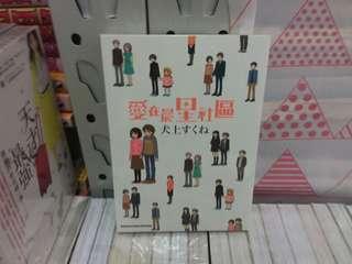 漫畫 愛在晨星社區 全一冊 台灣角川出版