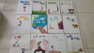 Chinese novels 红蜻蜓文学