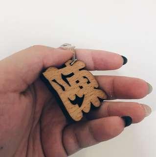 Wooden Surname Keychain - Chen