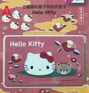 🚚 三麗鷗和菓子系列 悠遊卡 Hello Kitty、布丁狗、美樂蒂 三款可挑