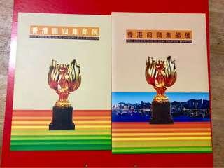 1997年香港回歸郵票及小全張