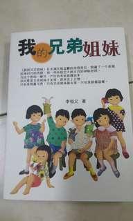 我的兄弟姐妹 chinese novel with author's signature