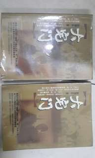2 books for $10! 大宅门 1&2 chinese novel