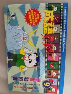 香港懷舊 成語動畫廊 熊貓博士