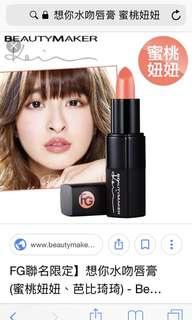 🚚 免運 beautymaker 唇膏