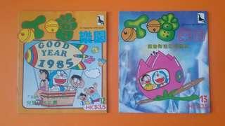 香港懷舊 兒童書籍 叮噹樂園