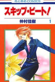 Skip beat manga in chinese (book 1 to 35)