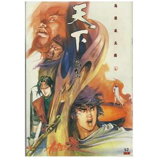 FW-52期-天下畫集,風雲漫畫第45回(薄裝)-劍祭之變,馬榮成主編