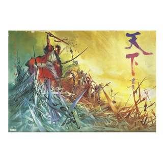 FW-53期-天下畫集,風雲漫畫第46回(薄裝)-劍祭三毒,馬榮成主編