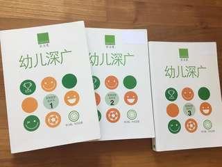 Berries Chinese textbooks