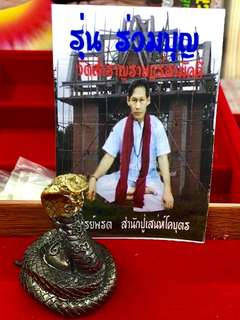 Ac Put(Top Master In Cambodia of Extreme Wealth And Extreme Charm FIRST Batch Ngu Payon(King Of Cobra)Mini Bucha(3Inches Tall) BE2559(C.E2016)