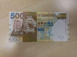 匯豐500,1971年7月6曰