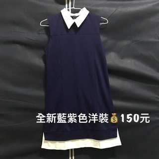 🚚 全新藍紫色洋裝