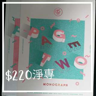 TWICE PAGETWO MONO 淨專