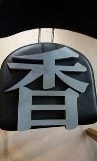 """特大實心銅字两個""""香,島""""Hong Kong (Fragrance/Incense Harbour) was called Fragrance/incense Island."""