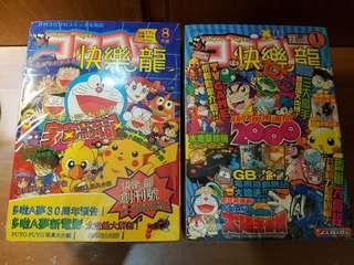 經典快樂龍漫畫(全套12本,包創刊號)