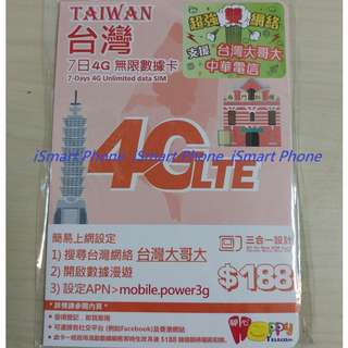 Happy Telecom 開心電訊 台灣7日4G無限數據卡 Taiwan 5-Days 4G Unlimited Data Sim Card