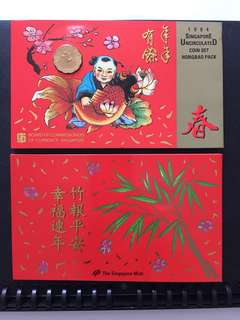 1994 Singapore Uncirculated Coin Set Hongbao Pack