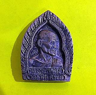 Lp Kampan & Buddha Amulet (Consecrated during his era)